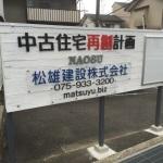 中古住宅再創計画 「NAOSU」 なおす 看板完成