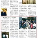 新建ハウジング別紙に掲載 2017.2