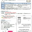 京都市耐震1