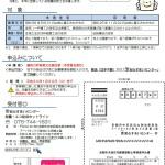 耐震診断士派遣事業平成29年度 京都市