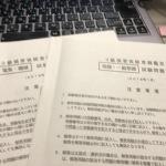損害保険登録鑑定人試験 合格!