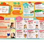 2018-10 神戸DHCリフォームフェア 講演