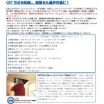 第12回公認ホームインスペクター資格試験
