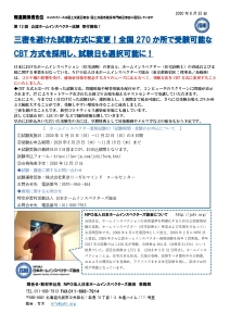 原稿第12回試験公開プレスリリース20200625-1 (1)_page-0001