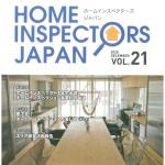 日本ホームインスぺクターズ協会の会報誌に掲載されました